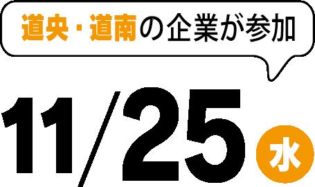 道央・道南の企業が参加 11/25水