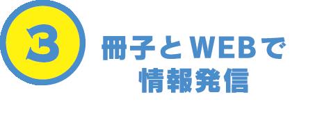 冊子とWEBで情報発信