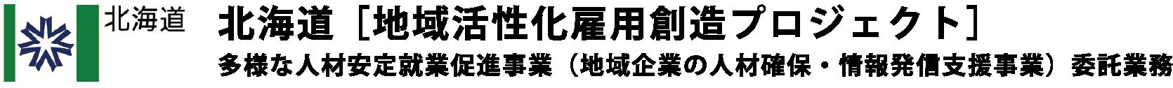 北海道[地域活性化雇用創造プロジェクト]多様な人材安定就業促進事業(地域企業の人材確保・情報発信支援事業)委託業務