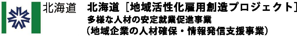 北海道[地域活性化雇用創造プロジェクト]多様な人材安定就業促進事業(地域企業の人材確保・情報発信支援事業)