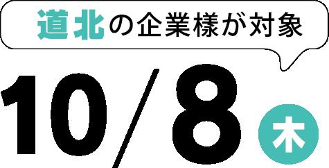 道北の企業樣が対象10/8木