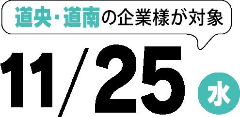 道央・道南の企業樣が対象11/25水