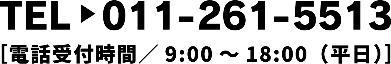 TEL 011-261-5513[電話受付時間/9:00~18:00(平日)]