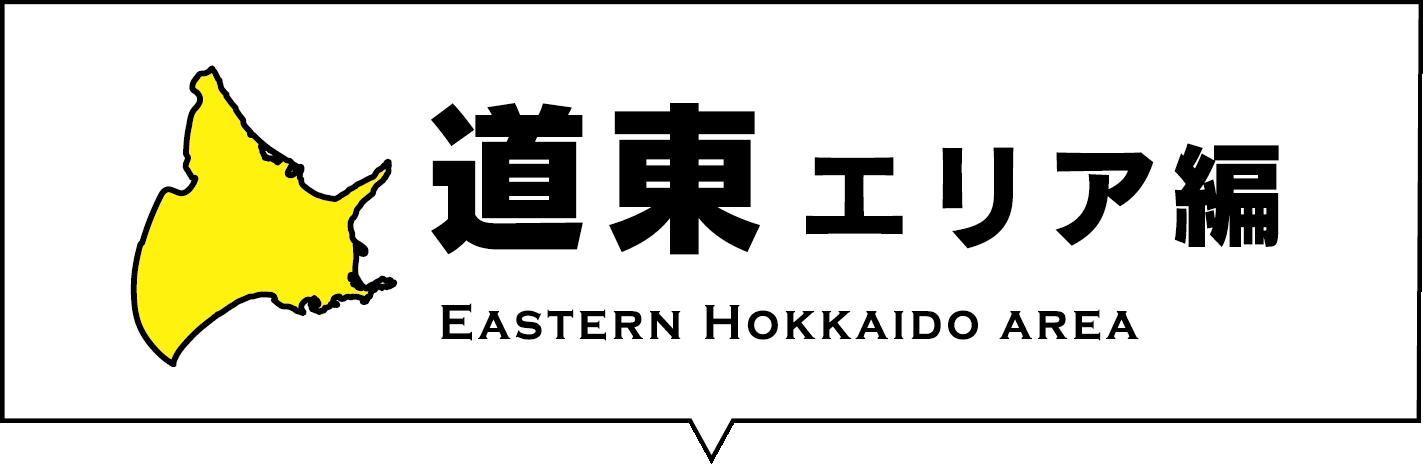 道東エリア編